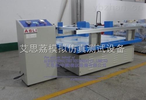 模拟运输振动试验台 高低温测试设备选艾思荔