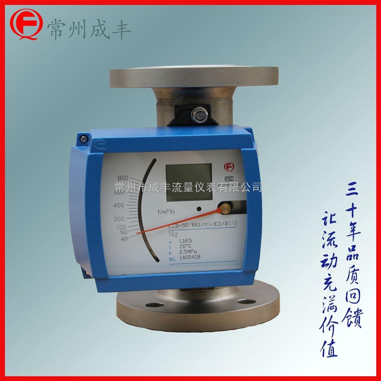 LZZ-常州高端流量計廠家哪里有/國產優質流量計品牌/成豐儀表第三代金屬管浮子流量計