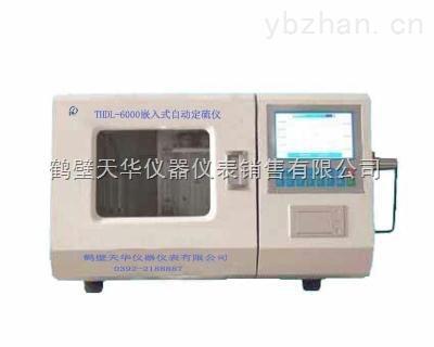 THDL-6000-THDL-6000型嵌入式全自动测硫仪