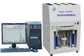 THDL-9000D-THDL-9000D型多样品微机定硫仪/测硫仪