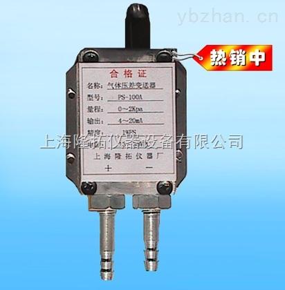 气体压差变送器/PS100A