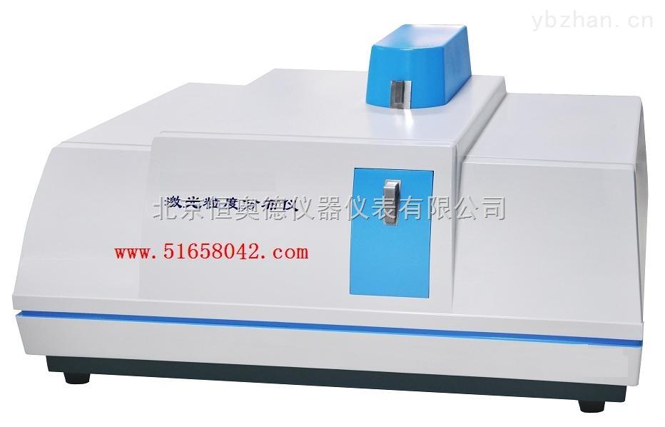 HAD-2000-智能激光粒度仪/激光粒度仪/激光粒度测定仪
