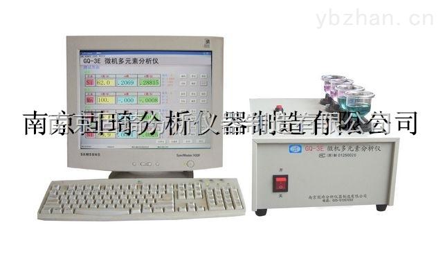 合金鋼元素分析儀,金屬元素分析儀