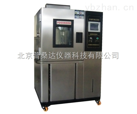 恒温恒湿试验箱厂家/可程式恒温恒湿箱
