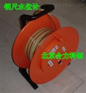 钢尺水位计/钻空地下水位测量仪/北京厂家