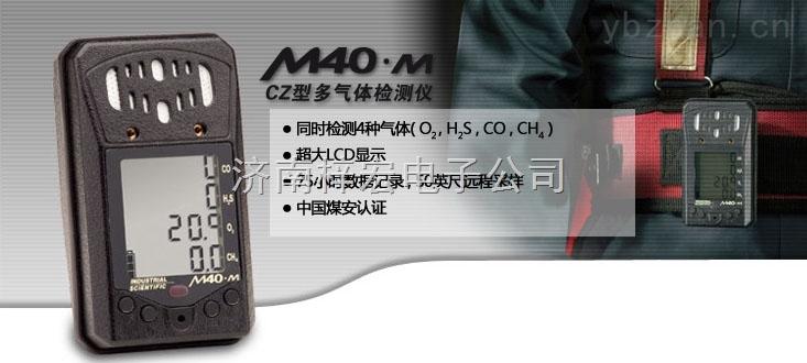 CZ.M40-CZ.M40礦用多種氣體檢測儀