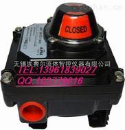 閥位信號反饋裝置SLS-20,ALS-20 B級隔爆