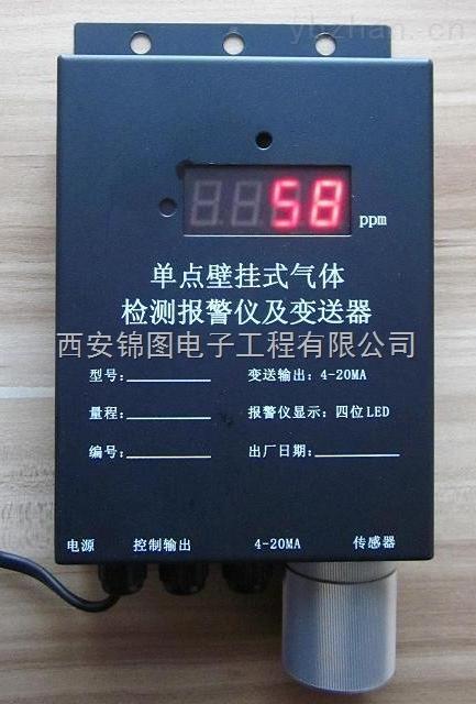 單點壁掛式一氧化碳檢測儀
