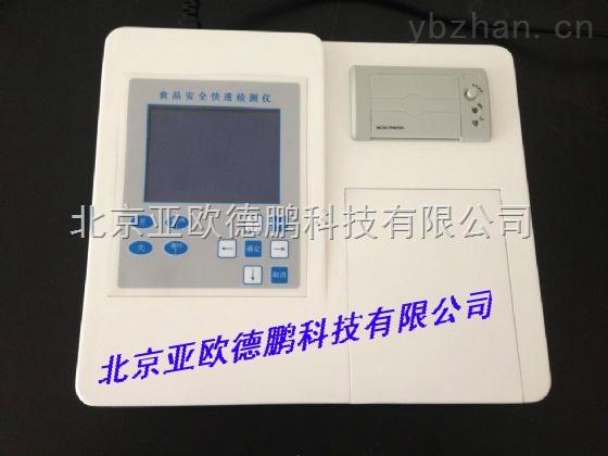DP-TE010-多功能食品安全檢測儀/食品安全檢測儀