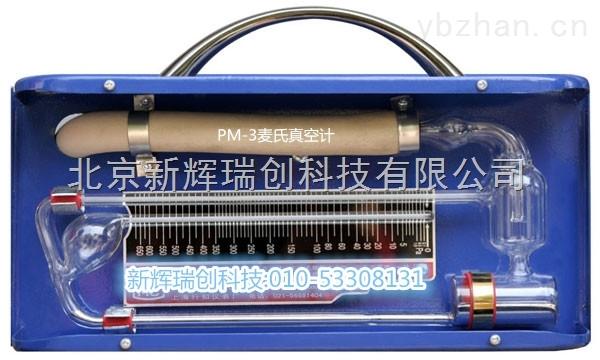 麦氏真空计PM-3