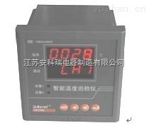 1路溫度巡檢儀ARTM-1