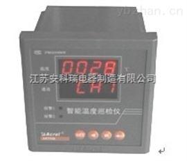 1路温度巡检仪1路温度巡检仪ARTM-1