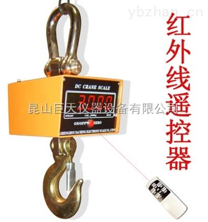OCS-1噸電子吊秤價格