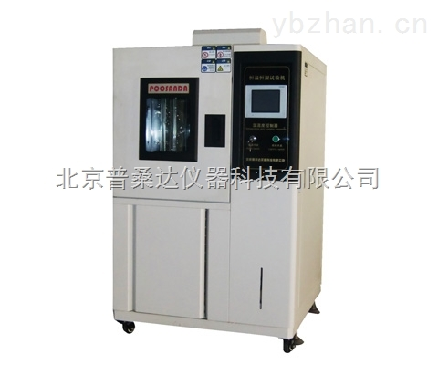 北京可程式恒溫恒濕試驗箱