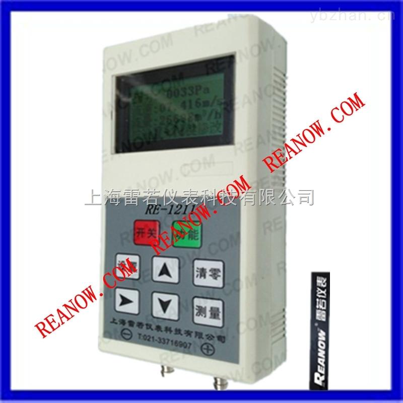 RE-1211-RE-1211烟气流量检测仪