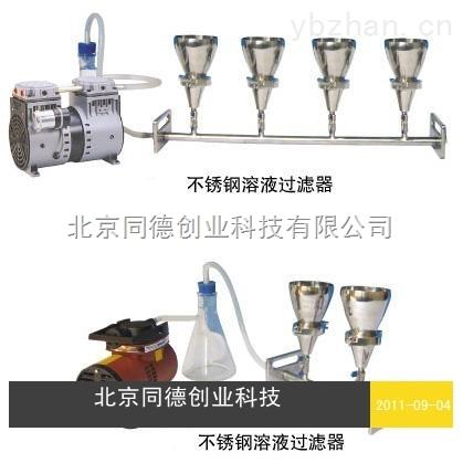 多聯不銹鋼溶液過濾器/三聯不銹鋼全自動溶液過濾器/懸浮物抽濾裝置