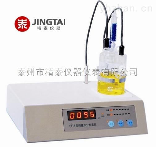 低价抗燃油卡式水分测定仪SF-5