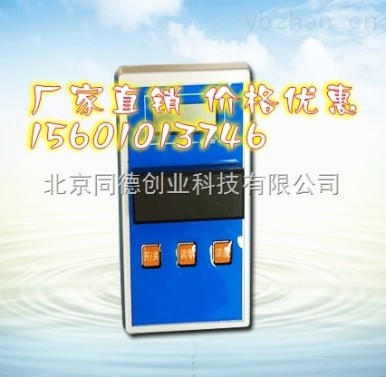 室內空氣TVOC速測儀/TVOC速測儀/TVOC檢測儀