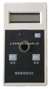 智能氨氮测定仪/氨氮测定仪/氨氮检测仪/氨氮分析仪