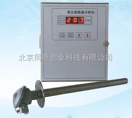 氧化鋯煙氣氧量分析儀/氧化鋯氧量分析儀/氧化鋯氧檢測儀/氧化鋯氧測量儀