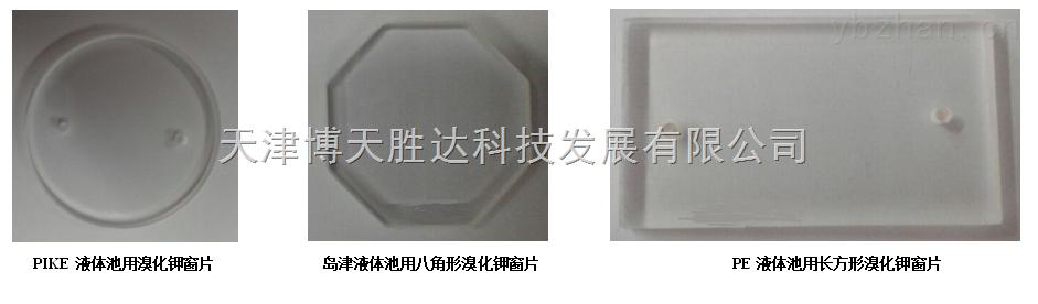 溴化钾窗片长方形PE液体池用41*23*4现货供应