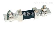 FL-2直流电流分流器75mv/100A 200A 300A 400A