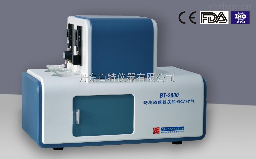 BT-2800-動態圖象粒度粒形分析系統