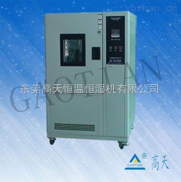 GT-T-XX桌上小型单点式高低温试验箱