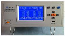 LH-8多通道溫度測試儀/LH-X(8路)多點溫度記錄儀
