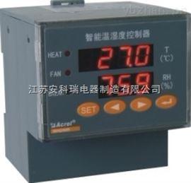 永利电玩app_加热除湿控制器导轨安装温湿度控制器WHD90R-11