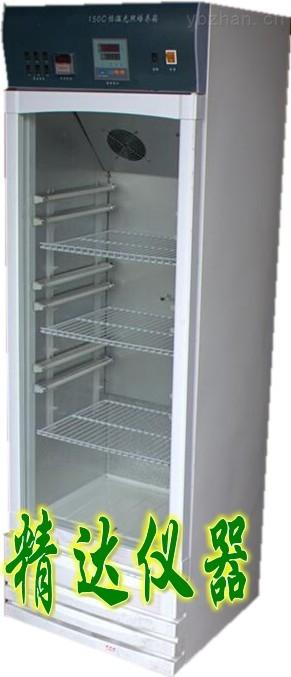 150C-光照培養箱|智能光照培養箱