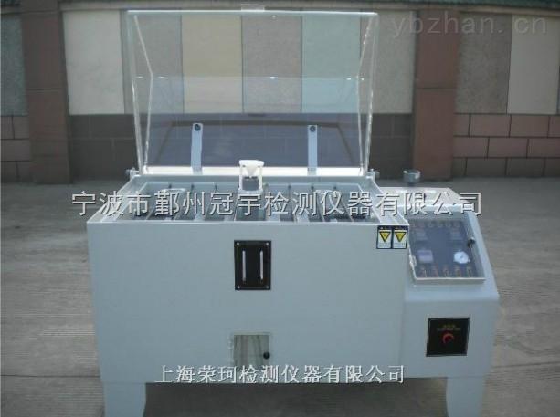 GY-90盐雾试验箱,厂家直销