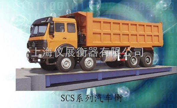SCS-河北【50t汽車衡價格,50噸地磅秤/廠家】