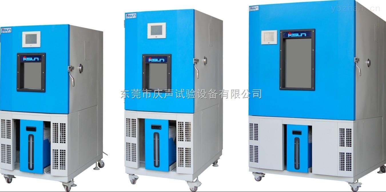 MQ-150-塑膠產品高低溫濕熱試驗箱
