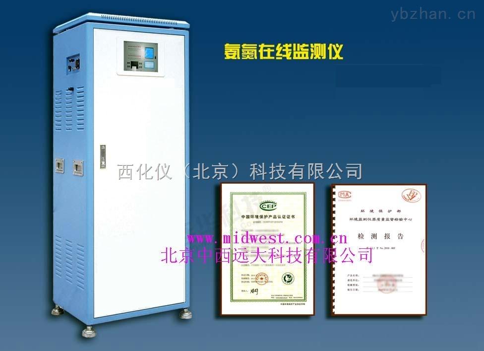 在線水質分析儀/在線氨氮監測儀/在線氨氮分析儀