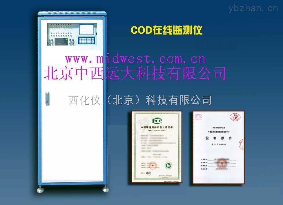 在線水質監測儀/在線水質分析儀/在線COD監測儀