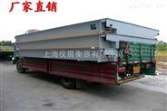 嘉定区电子地磅秤厂家上门安装调试30吨50吨100吨200吨汽车衡