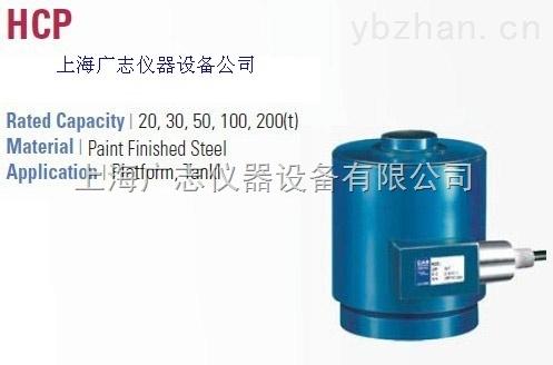 HCP 不锈钢称重传感器 (20t-100tf)厂家供应直销