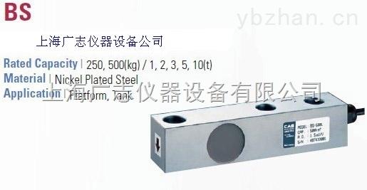 BS-500L称重传感器