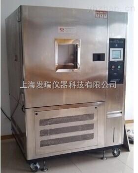 供应交变湿热试验FR-120480升恒温恒湿箱