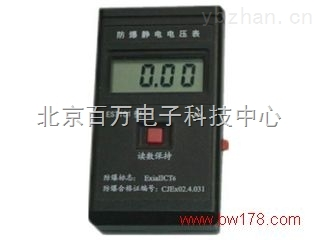 DT307-EST-防爆型静电电压表