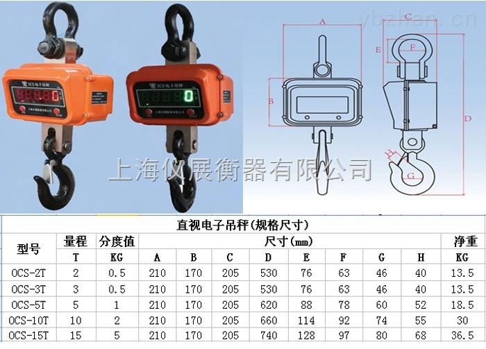 OCS系列-云南15噸電子吊秤30噸行車秤5噸掛鉤磅秤報價、廠家