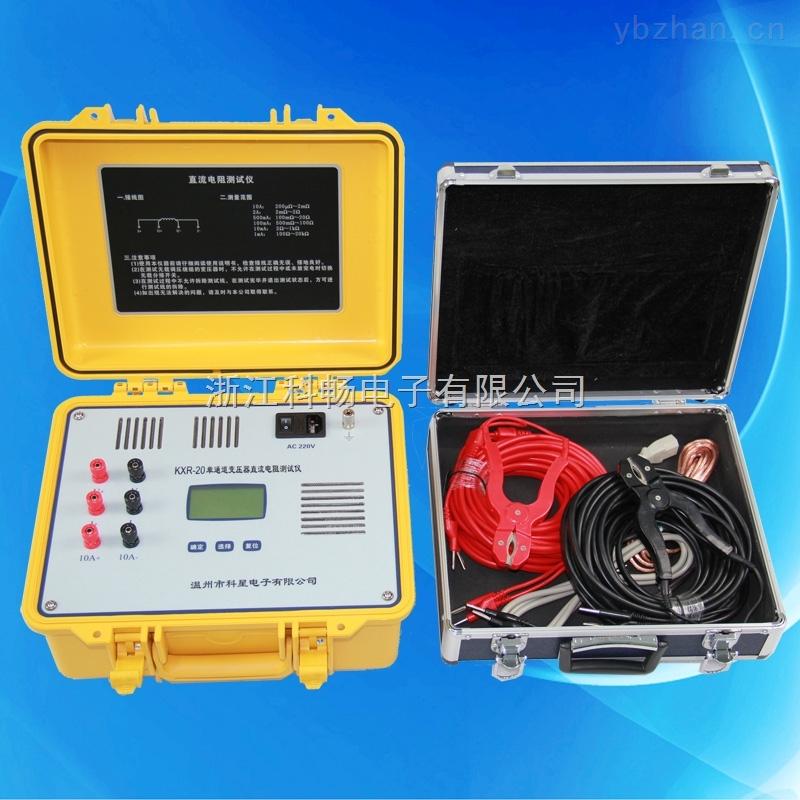 kxr-20变压器直流电阻测试仪