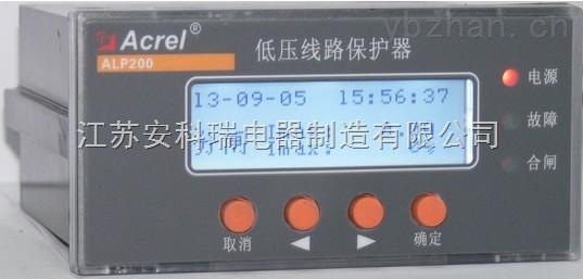 ALP智能型低压线路保护装置价格