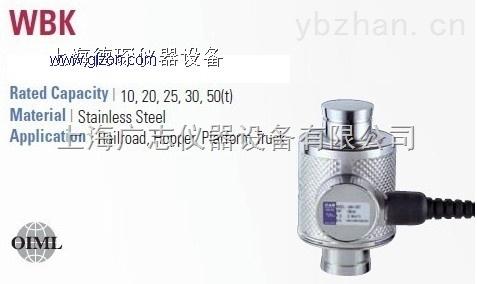 供应进口WBK 汽车衡传感器 (10t~50t)直销厂家