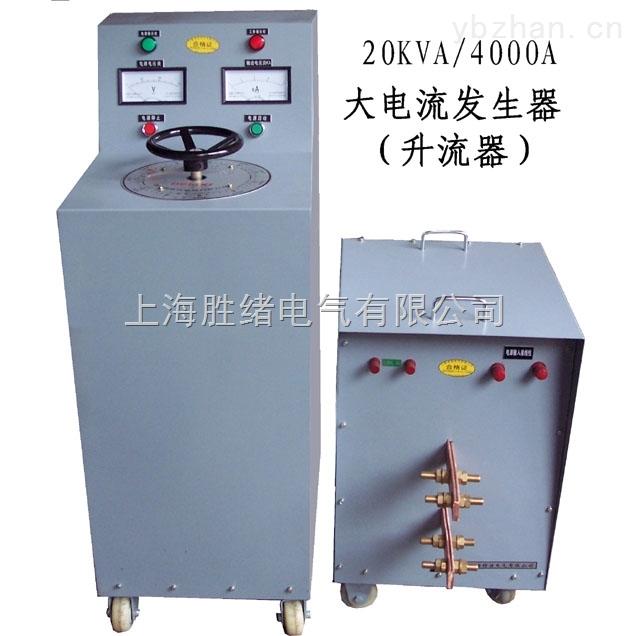SLQ-82一体式升流器(大电流发生器)