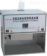 SYZ-C石英自动加液纯水器