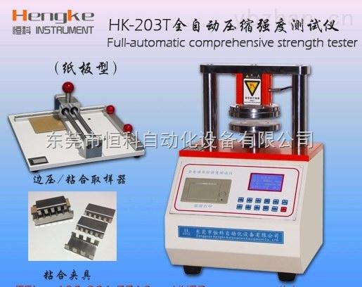 全自动纸板边压强度测试仪,纸板粘合强度测定仪,平压强度仪厂家