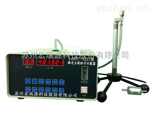 LAPC-9237尘埃粒子计数器LED交流电型2.83L