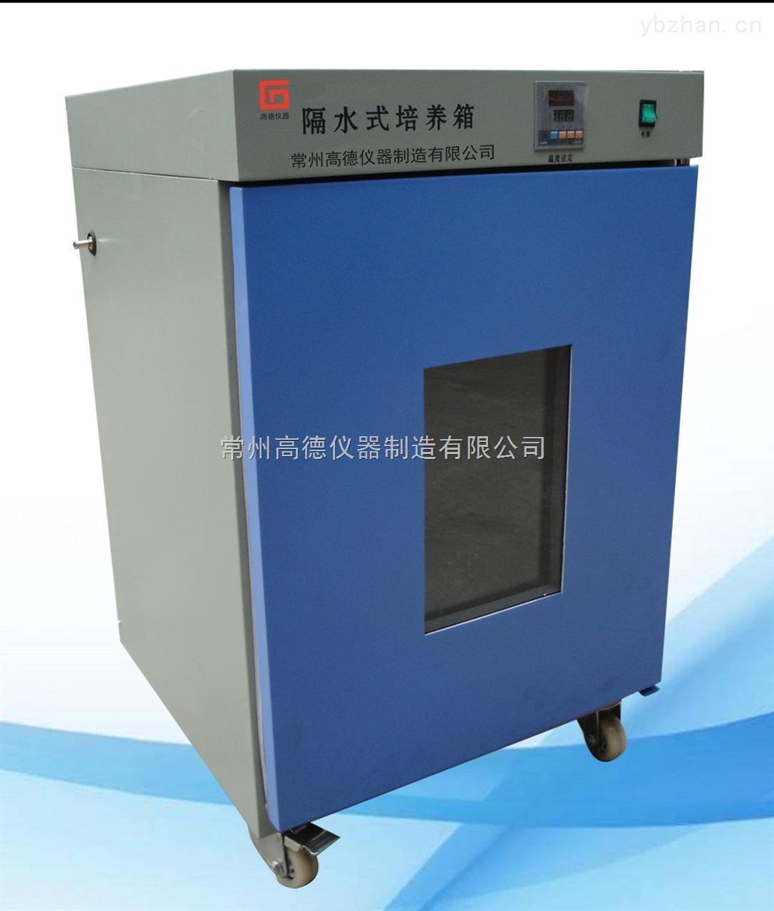 HGP-350-数显隔水式培养箱